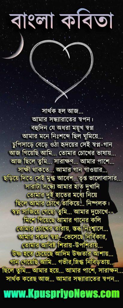 Bengali Poem - Sarthok Holo Aaj