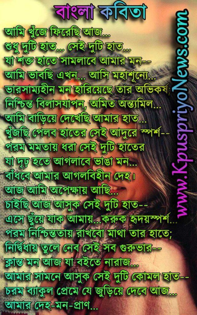 Bengali Poem - ami khuje phirechi aaj