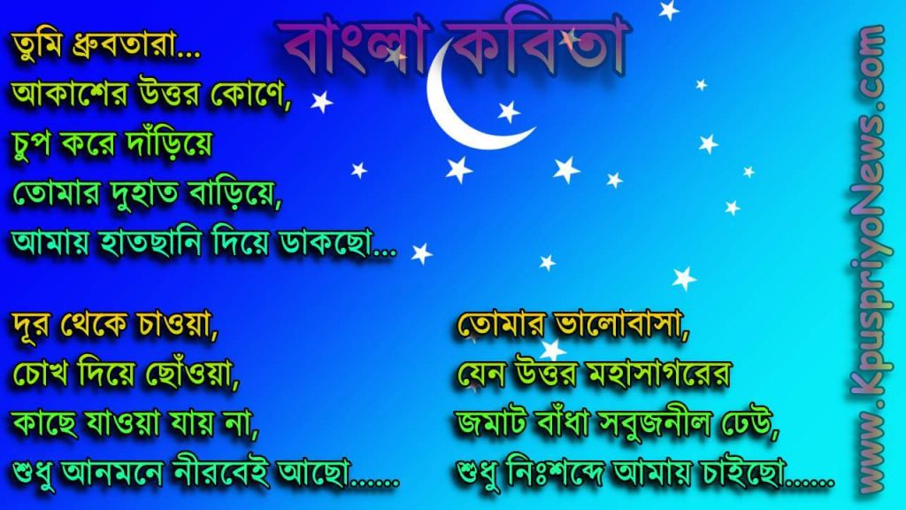 Bengali Poem - tumi dhrubotara