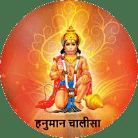 Hanuman Chalisa written - God Hanuman Image